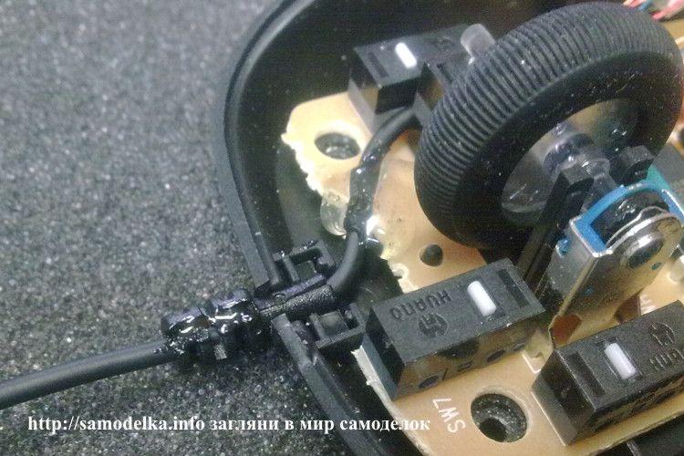 ремонт компьютерной мышки своими руками фиксация кабеля