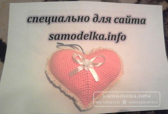 сердечко вязанное крючком