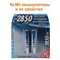 Ni-Mh аккумуляторы и их свойства