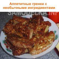 Гренки: рецепт приготовления с фото пошаговая инструкция приготовления гренок