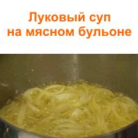 луковый суп фото рецепт как приготовить