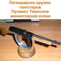 Миниатюрная модель пистолета пулемета Томпсона