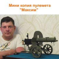 Пулемет МАКСИМ миниатюрная копия