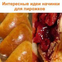 Начинка для пирожков интересные варианты начинки