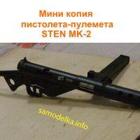 пистолет-пулемет STEN MK-2 микрокопия из металла