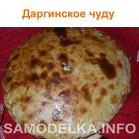 Даргинское чуду фото рецепт приготовления