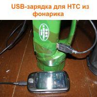 самодельное usb зарядное для HTC из фонарика схема и описание как сделать самому