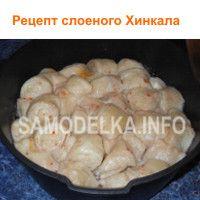 Слоеный хинкал фото рецепт как приготовить дома