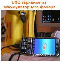 самодельное usb зарядное из аккумуляторного фонаря
