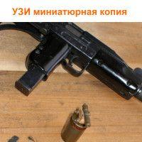 УЗИ миниатюрная модель пистолета-пулемета коллекционная миникопия
