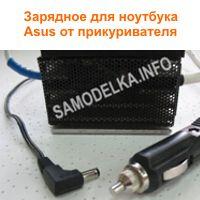зарядное устройство для ноутбука Asus с питанием от авто сети 12 вольт схема