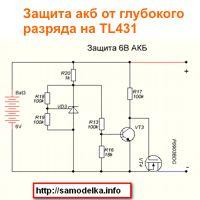 защита аккумулятора от глубоко разряда схема на tl431