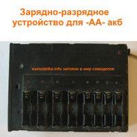 Зарядное для пальчиковых акб