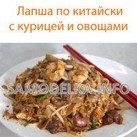 лапша по китайски с курицей и овощами