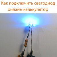 Как подключить светодиод к бортовой сети