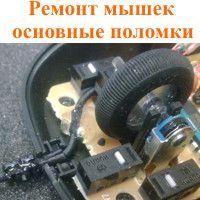 ремонт компьютерных мышек своими руками