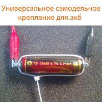 universalnoe-samodelnoe-kreplenie-dlya-podklucheniya-akkumulyatorov-i-batareyek-prew