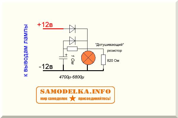 Универсальная схема плавного отключения света в салоне авто на конденсаторе.