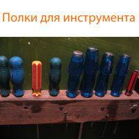 samodelnaya-polochka-dlya-instrumenta-prew