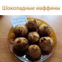 shokoladnie-maffini-prew