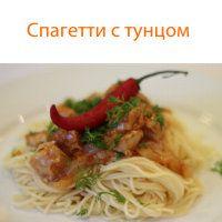 spagetti-s-tuntsom
