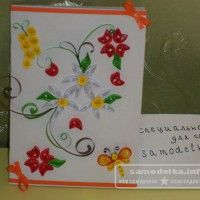 открытка в технике квилинг