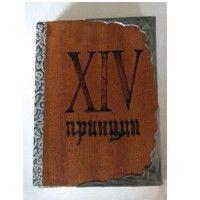 Книга сделанная своими руками с металлизированной обложкой