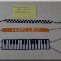 Готовые браслеты из бисера на станке