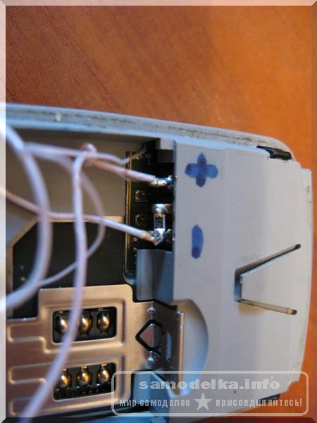 имитация вставленного аккумулятора
