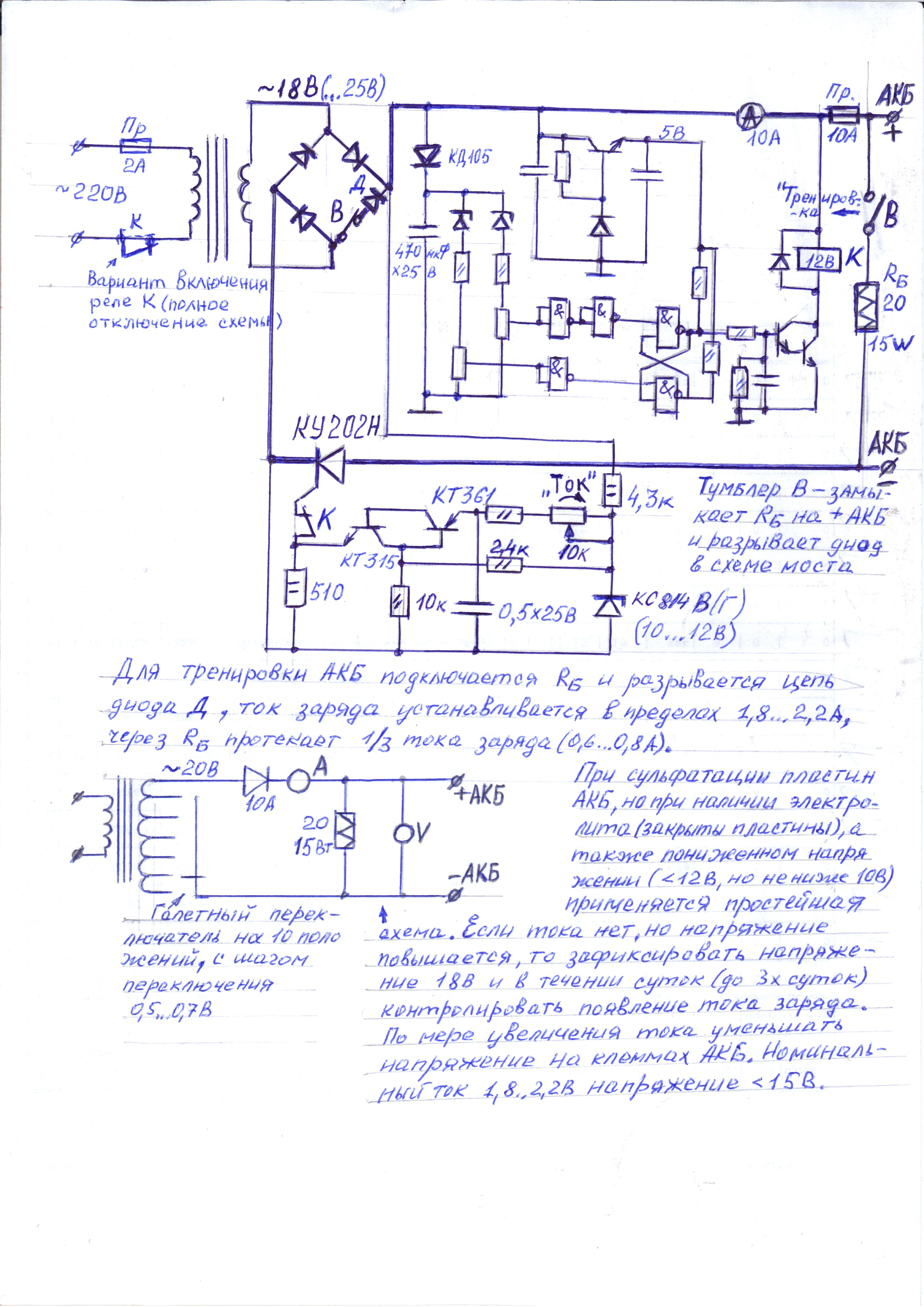 Схемы зарядного акб на тиристорах схемы