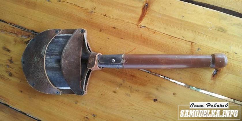 Самодельный чехол для малой саперной лопаты
