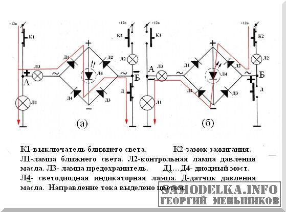 Схема самодельного сигнализатора ближнего света
