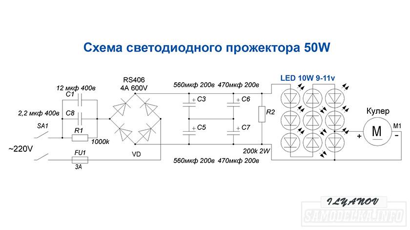 Схема LED прожектора
