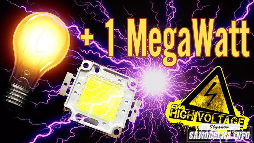 Эксперименты Самоделкиных: светодиод, лампу накаливания и витую пару подключаем к 1000 вольтам