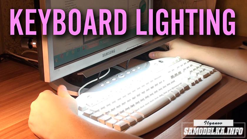 Регулируемая подсветка клавиатуры своими руками