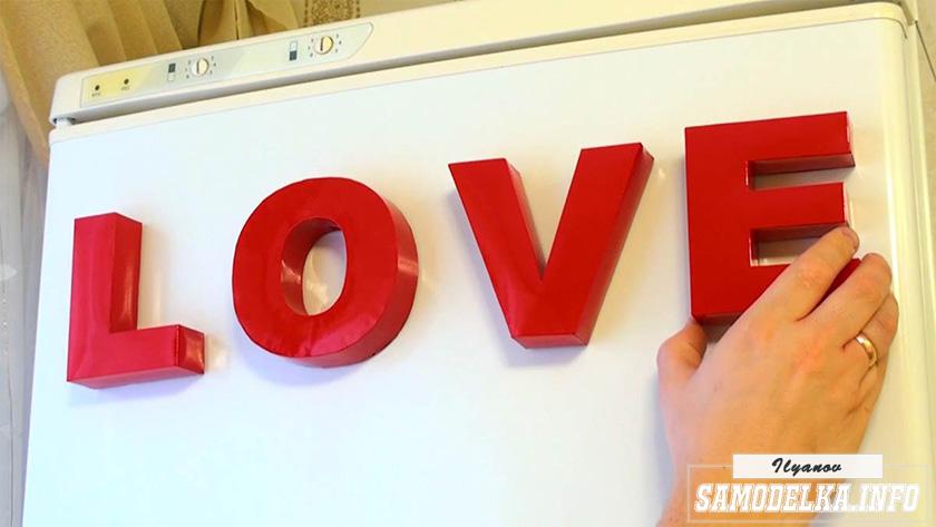 Подарок 3D слово LOVE своими руками