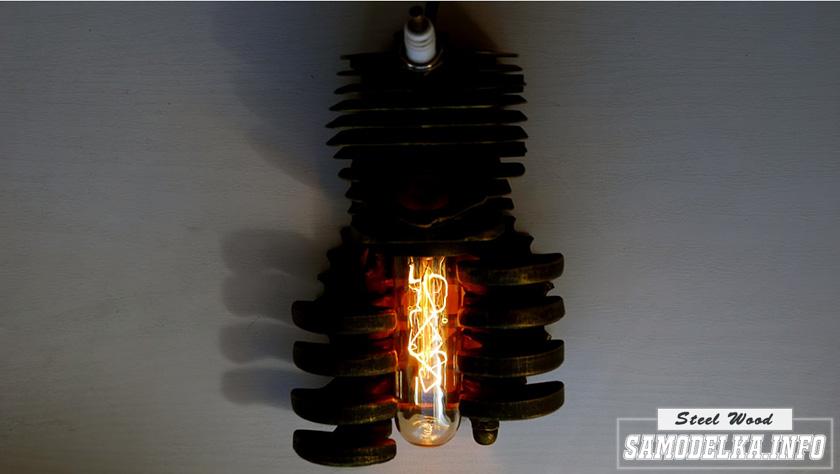 Настенный светильник из металлолома своими руками