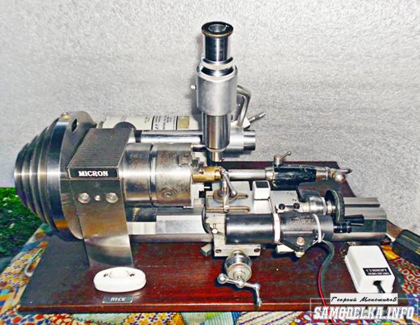 микроскоп на токарном станке