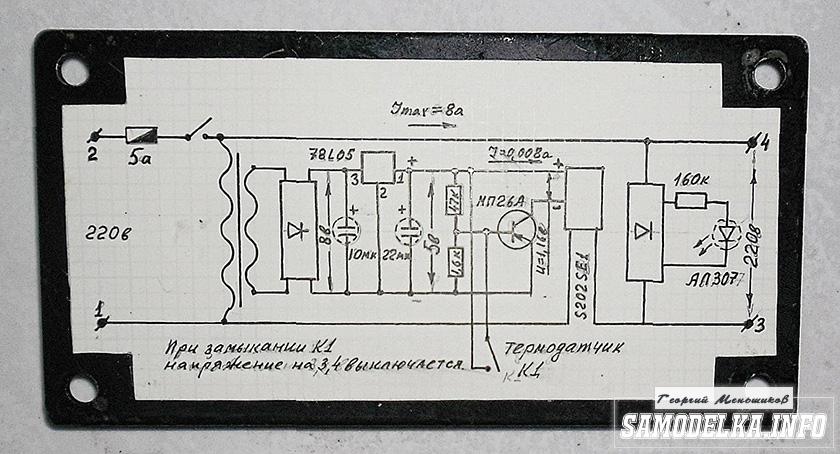 схема самодельного стабилизатора температуры