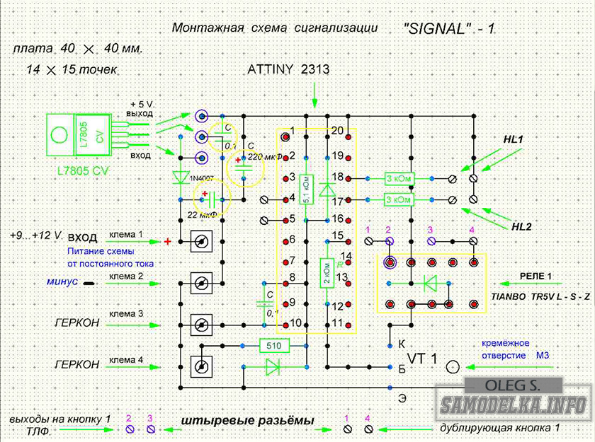 Схема самодельной GSM сигнализации «SIGNAL - 1»