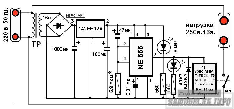 схема реле задержки включения холодильника