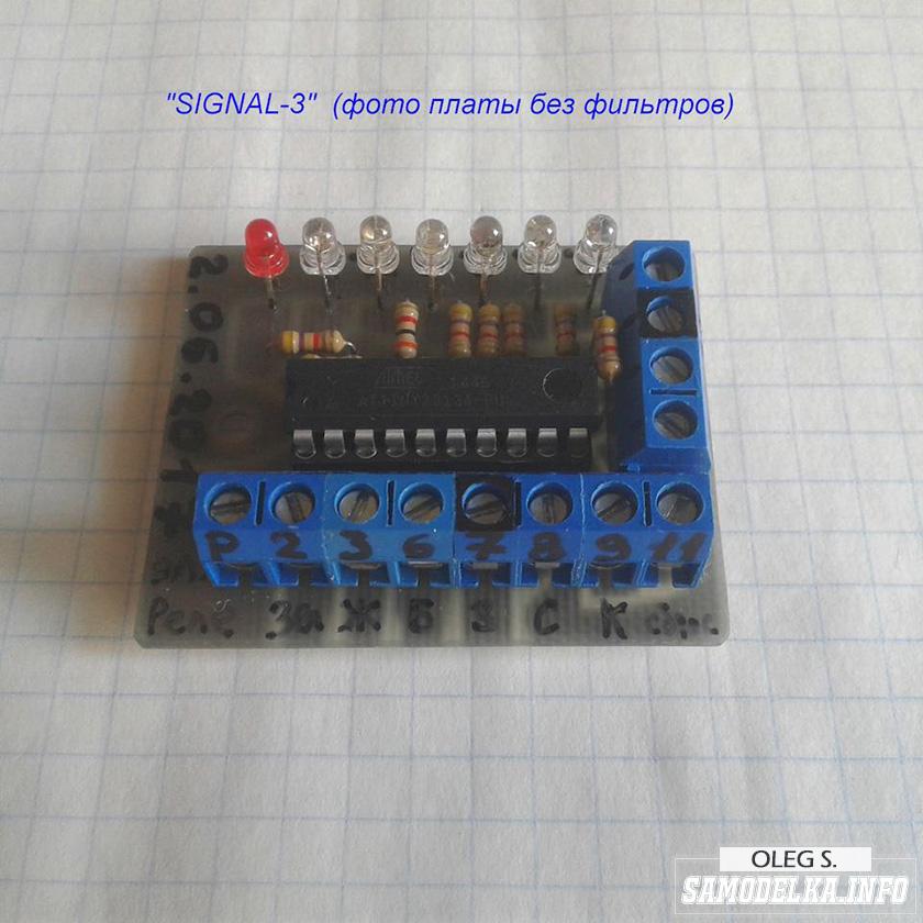 Самодельная GSM сигнализация «SIGNAL-3»