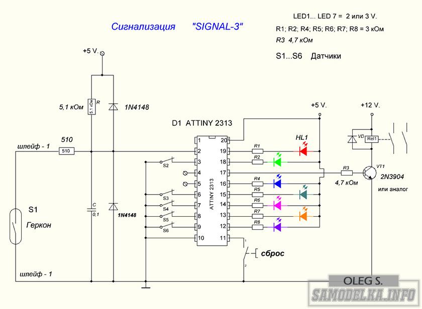 Принципиальная схема самодельной сигнализации