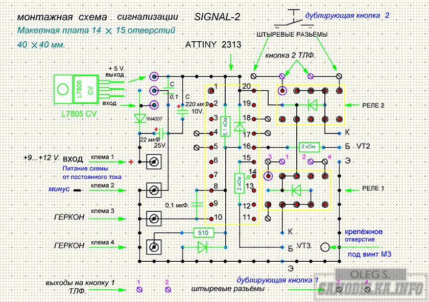 монтажная схема самодельной GSM сигнализации